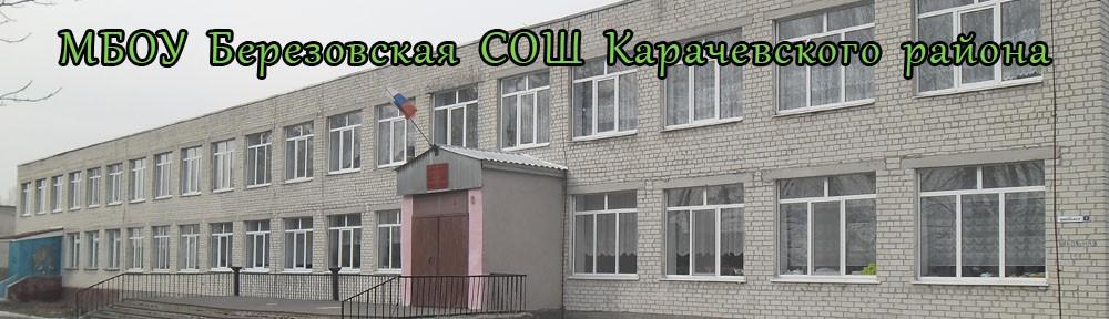 МБОУ Берёзовская СОШ Карачевского района